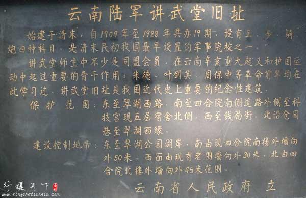 云南陆军讲武堂