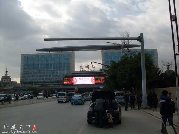 昆明火车站