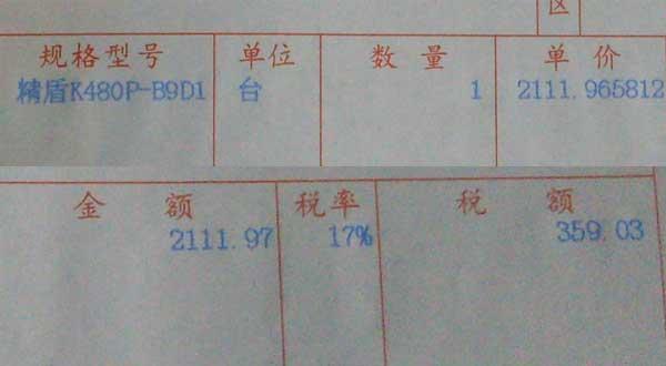 2400元笔记本交359元的税