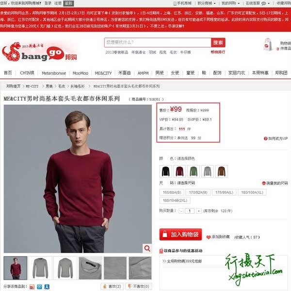 Me&City网上商城购物