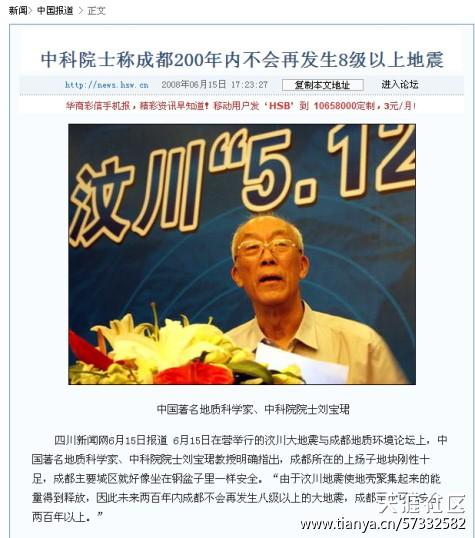 中科院院士刘宝珺-大地震后成都将安全两百年