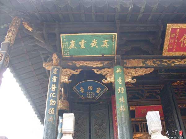 金殿左侧牌匾