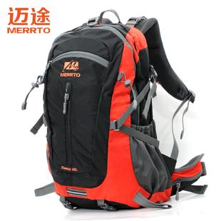 迈途户外登山包双肩正品 大容量徒步旅行背包 男女户外包40L 50L