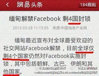 缅甸解禁Facebook 全球剩4个国家仍封锁