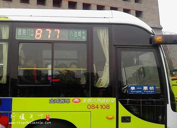 德胜门877公交,直达八达岭长城
