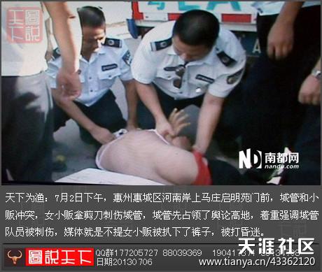 惠州女小贩刺伤城管