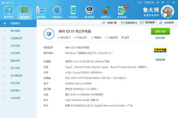神舟(HASEE) 战神K610D-i5 D1 15.6英寸游戏本(I5-4210MQ 4G 500G 2G 独显 )