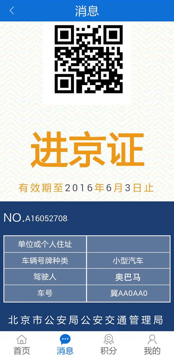 电子版进京证2016