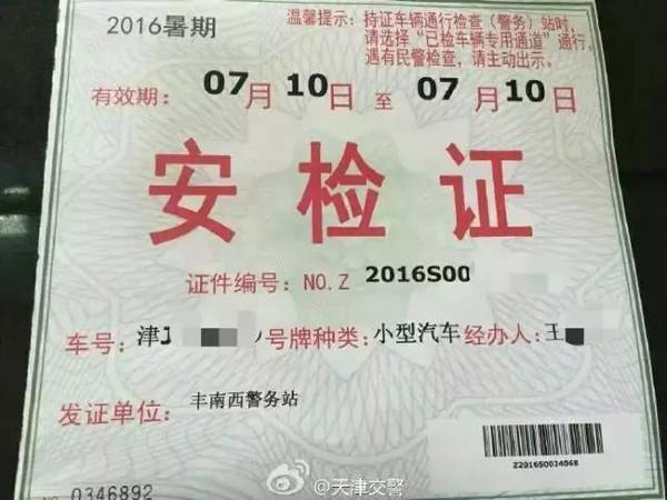今起至8月31日入秦皇岛车辆需办《安检证》
