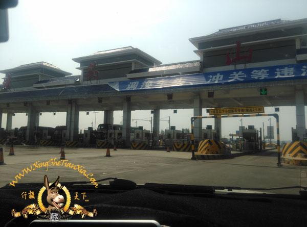 5分钟后,到达城头山收费站,进入湖南