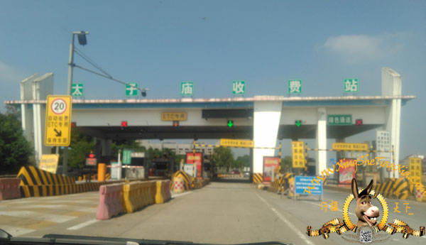 13点40分到达汉寿太子庙收费站