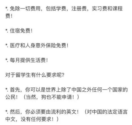 济南大学在国外发布的招生广告