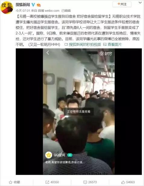 中国大学生要有主动给留学生腾宿舍的觉悟