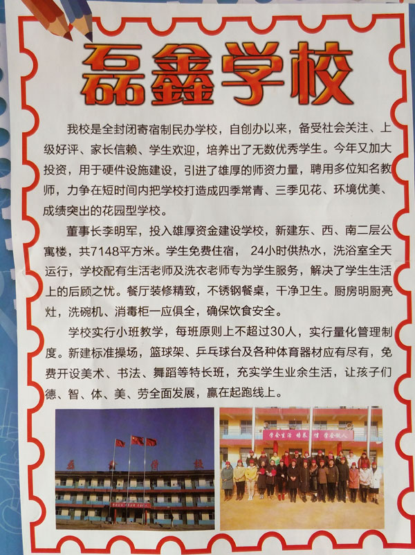 灵寿县磊鑫私立小学