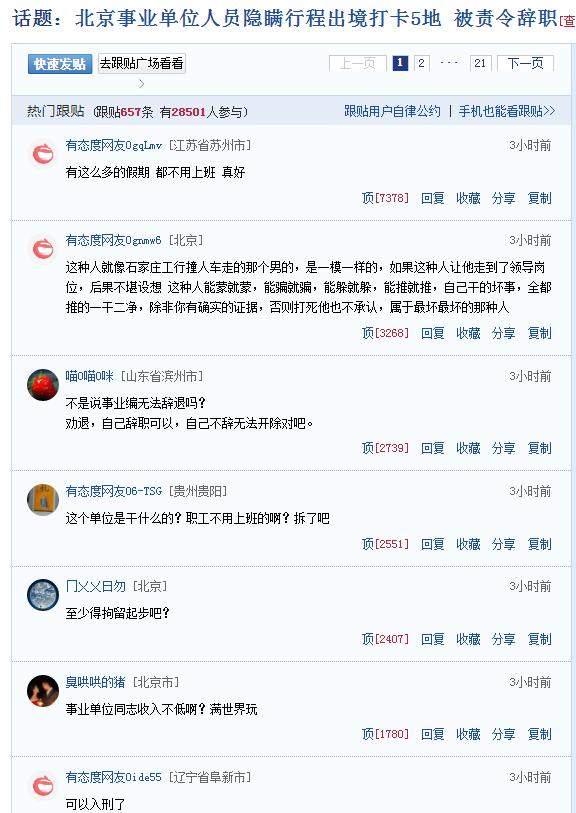 北京事业单位人员隐瞒行程出境打卡5地网易网友评论