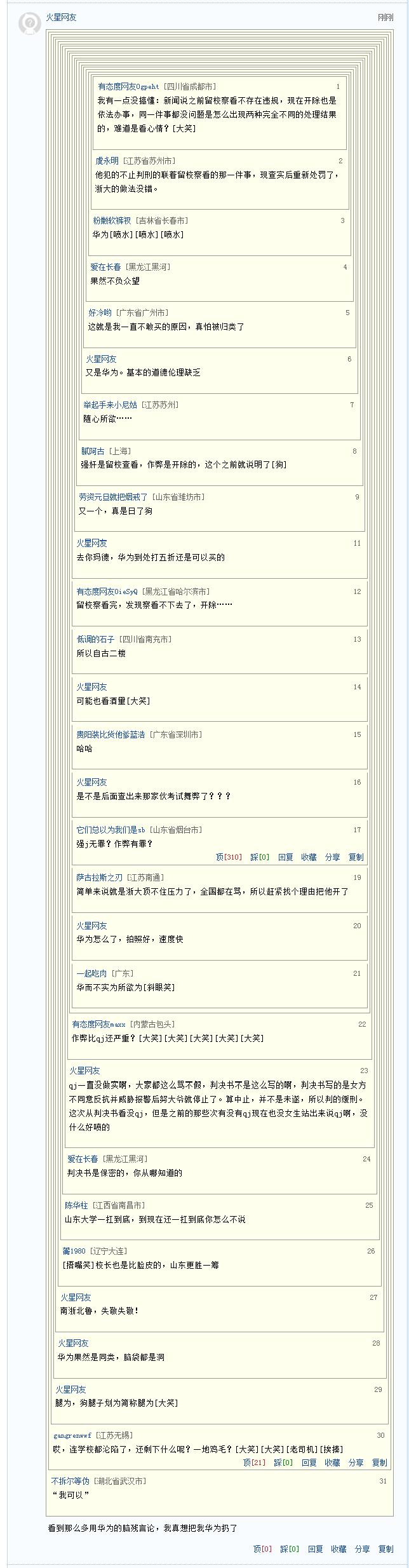 浙大深夜通报:犯强奸罪学生努某某被开除学籍网易评论