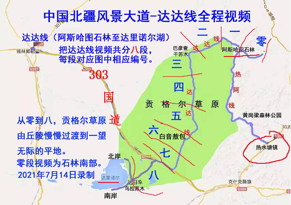 中国北疆风景大道-最美草原天路-达达线
